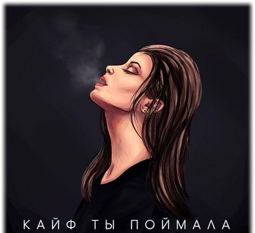 آهنگ روسی Кайф ты поймала - Konfuz