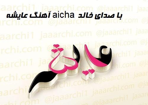 دانلود آهنگ عایشه aicha با صدای خالد