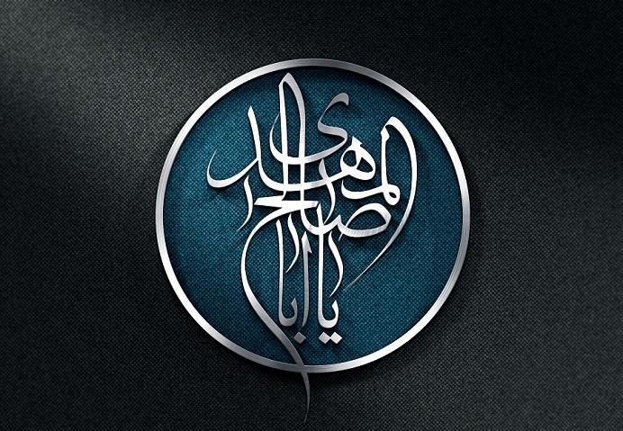 دانلود مداحی اباصالح التماس دعا از هلالی