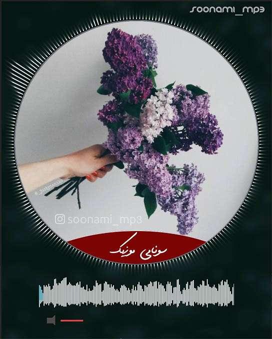 دانلود آهنگ La Vie En Rose از Emily Watts