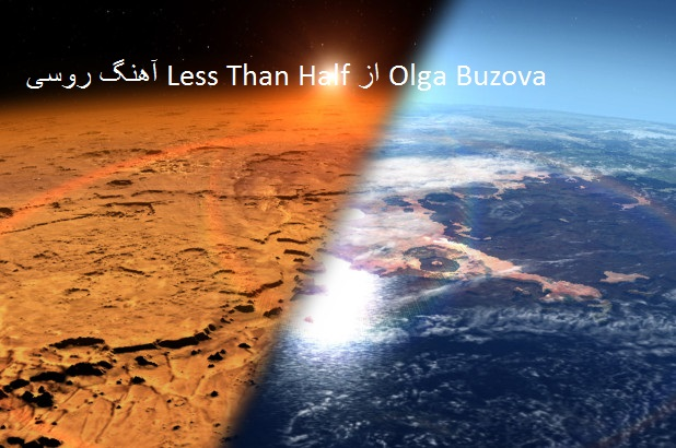آهنگ روسی Less Than Half از Olga Buzova