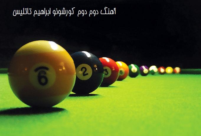 آهنگ دوم دوم کورشونو ابراهیم تاتلیس