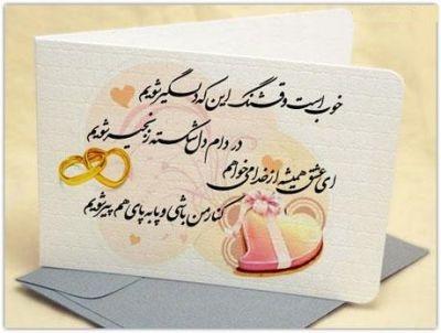 آهنگ شاد سالگرد عروسی از شاهرخ سالار