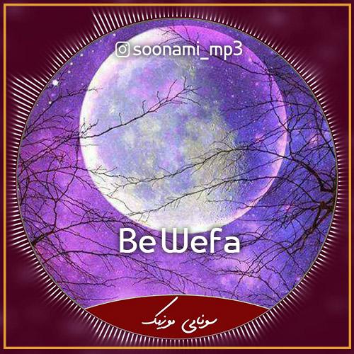 دانلود آهنگ Be Wefa از Diyar Hk Feat. Merina HK & Hersh