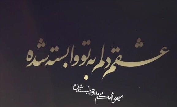 آهنگ عشقم دلم به تو وابسته شده حجت اشرف زاده و عماد طالب زاده
