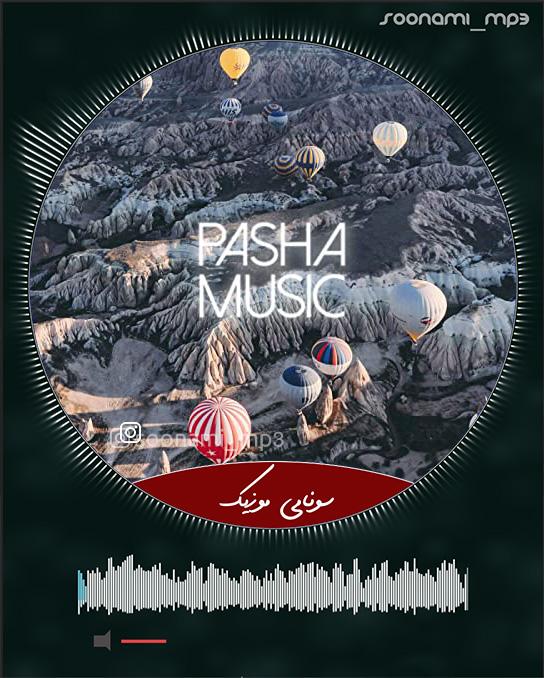 دانلود آهنگ کادر از پاشا موزیک Pasha Music - Kader