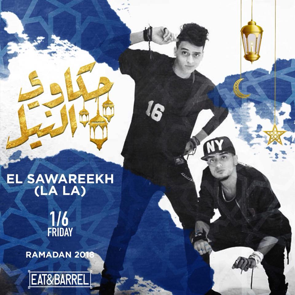 دانلود آهنگ عربی لا Laa از الصواریخ El Sawareekh