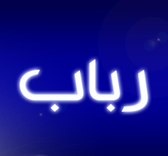دانلود آهنگ رباب رباب ربابه حال رباب خرابه