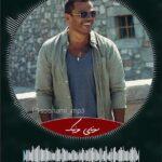 دانلود ریمیکس آهنگ عربی حبیبی یا نورالعین Nour El Ein Amr Diab Remix