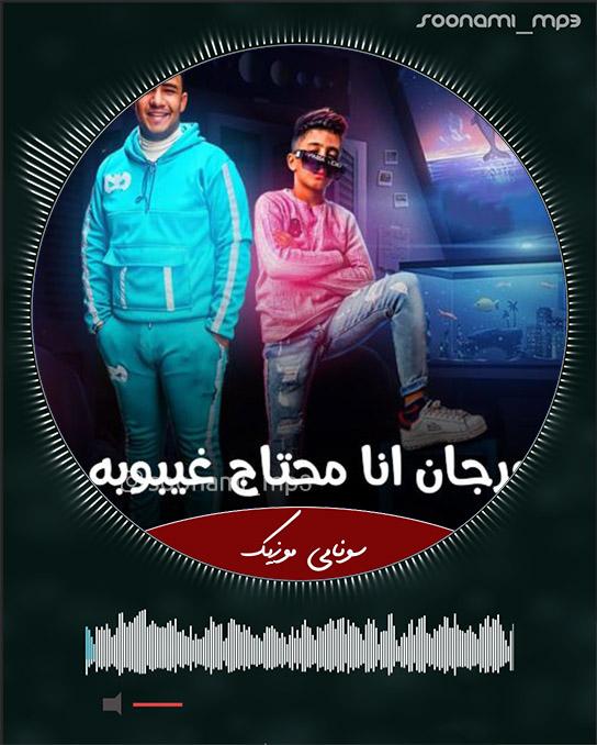 دانلود آهنگ عربی Mahragan Ana Mehtag Ghaiboba