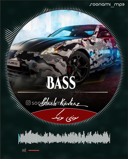 دانلود آهنگ Bass Version Two از Black Kavkaz