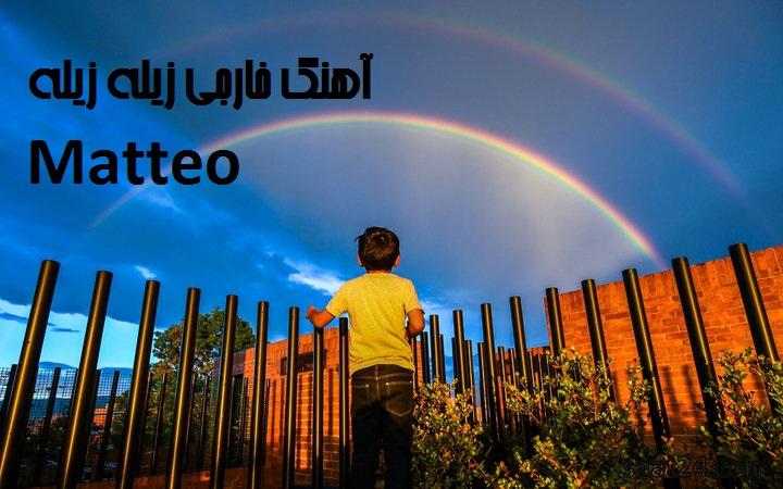 آهنگ خارجی زیله زیله Panama از Matteo
