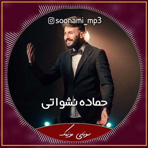 دانلود آهنگ شوتی عربی بنت تیک توک از حماده نشواتی Hamada Nashawaty