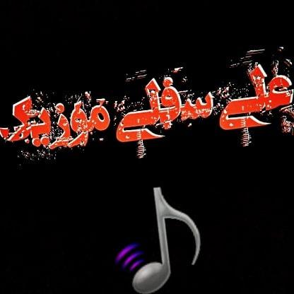 دانلود اهنگ دلتنگی از علی سفلی