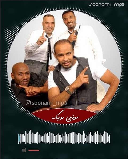 دانلود آهنگ عربی اشلون أنساک از میامی بند Miami Band – Shlon Ansak