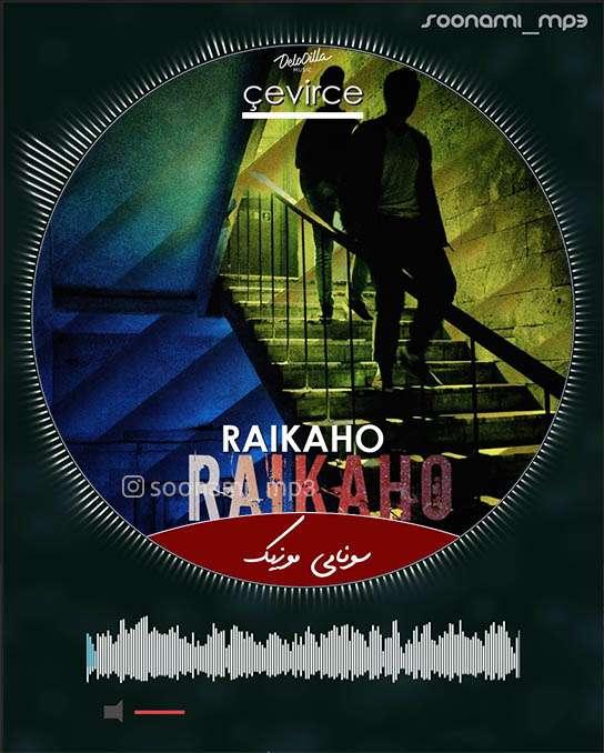 دانلود آهنگ روسی Молод и глуп (Botg Remix) – RAIKAHO
