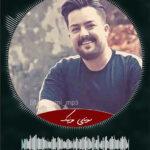 دانلود ریمیکس آهنگ مازندرانی یل دادا یلون دادا مجید حسینی