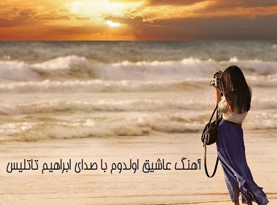دانلود آهنگ عاشیق اولدوم با صدای ابراهیم تاتلیس