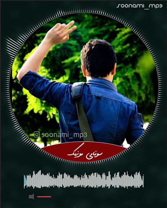 دانلود آهنگ ترکی قایتار اورگیمی قایتار + ریمیکس Samir İlqarli – Qaytar Ureyimi