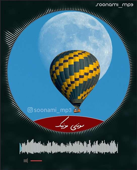 دانلود آهنگ عربی وحشنی ایه – میریام فارس Myriam Faris – Waheshni Eah