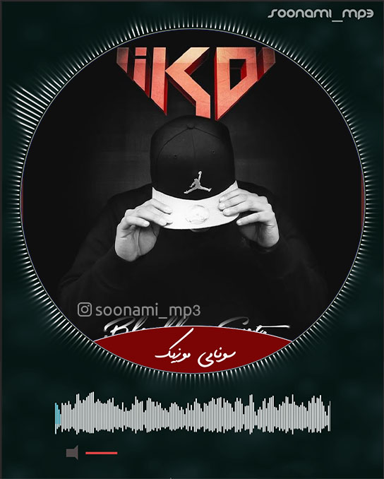 دانلود آهنگ Balkan Hit Remix - Ikobeats