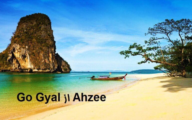 آهنگ خارجی Go Gyal از Ahzee