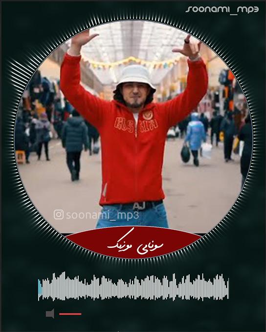 دانلود آهنگ روسی АБУ БАНДИТ از Gazan گازان