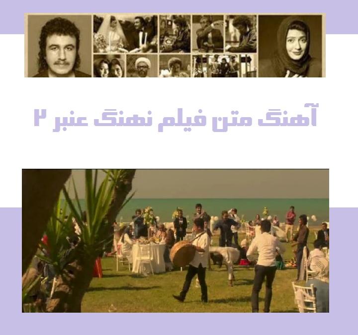 آهنگ سکانس جشن عروسی لب ساحل فیلم نهنگ عنبر 2