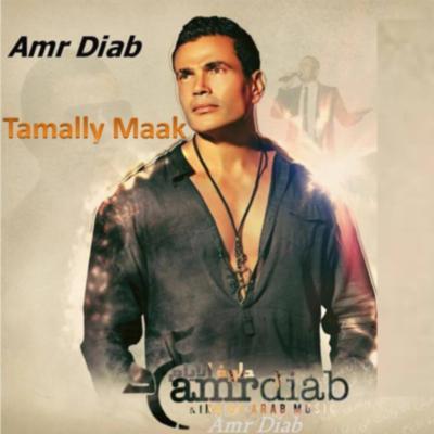 اهنگ Amr Diab Tammali Maak