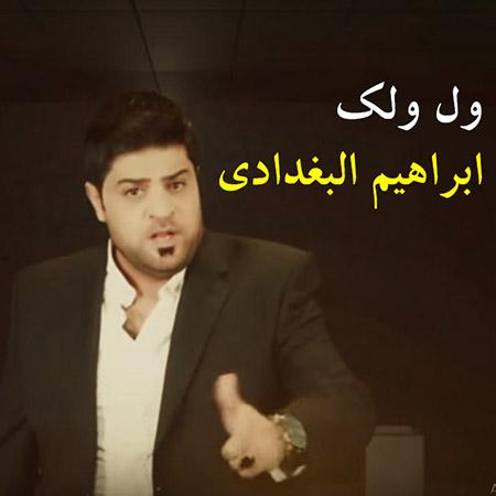 آهنگ شاد عربی ابراهیم البغدادی ول ولک