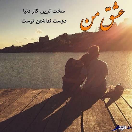 دانلود اهنگ عشق من از احمد صفایی