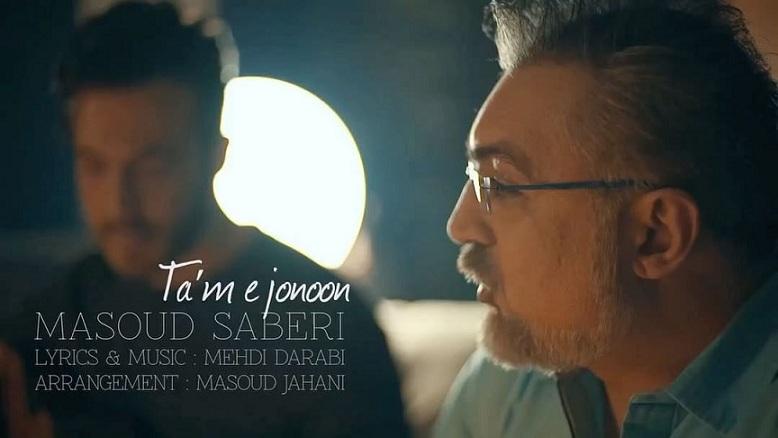 آهنگ همه اینو میدونن که من شدم وابستت از مسعود صابری