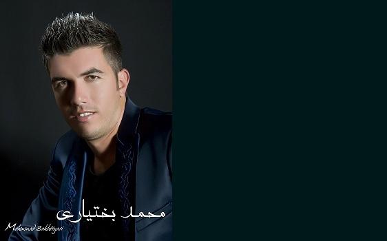 دانلود آهنگ شاد ۷۰ روزه با صدای محمد بختیاری