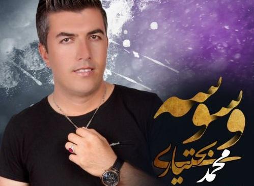 دانلود آهنگ تو چه کردی با صدای محمد بختیاری