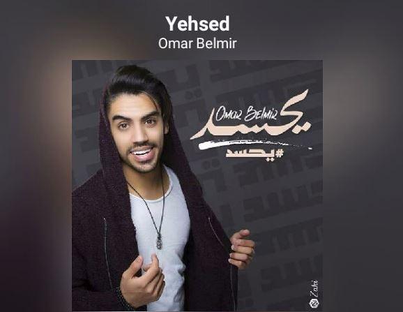 آهنگ عربی بنام یحسد از عمر بلمیر