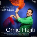 اهنگ Omid Hajili - Barzi baroon