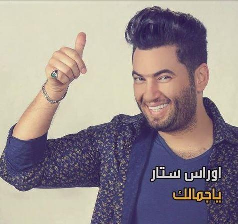 آهنگ عربی الله الله یا جمالک
