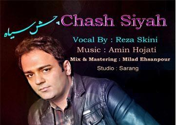 ای چش سیاه نازارم از رضا اسکینی