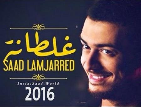 دانلود آهنگ عربی بنام غلطانه غلطانه از سعد المجرد