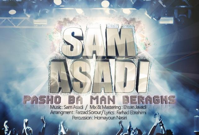 پاشو با من برقص با صدای سام اسدی