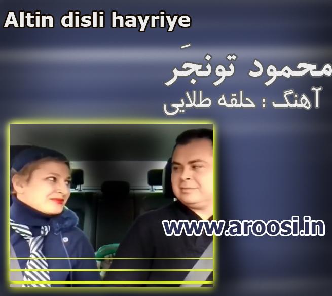 آهنگ حلقه ی طلایی با صدای محمود تونجر Altin Disli Hayriye