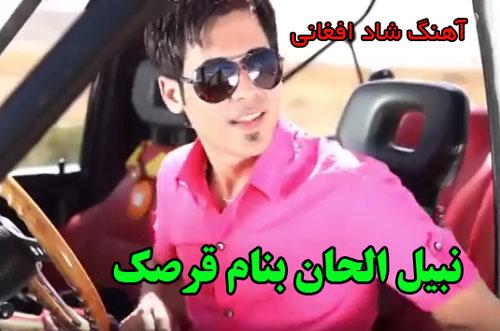 آهنگ افغانی نبیل الحان به نام قرصک