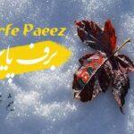 برف پاییز با صدای میثم خسروی