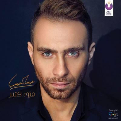 دانلود آهنگ عربی Faraa Keteer از Hossam Habib