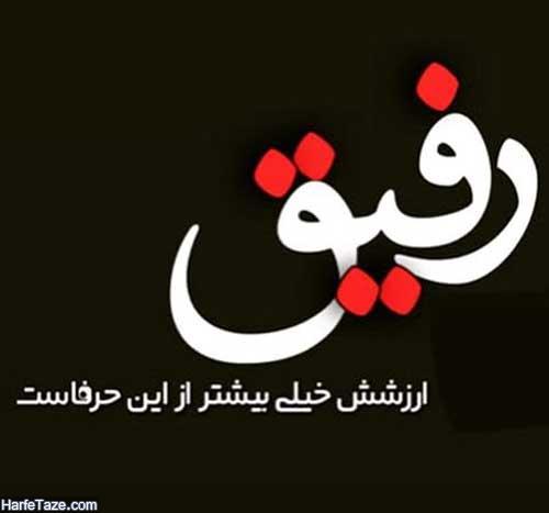 دانلود اهنگ رفیق ناب از مجید علی پور