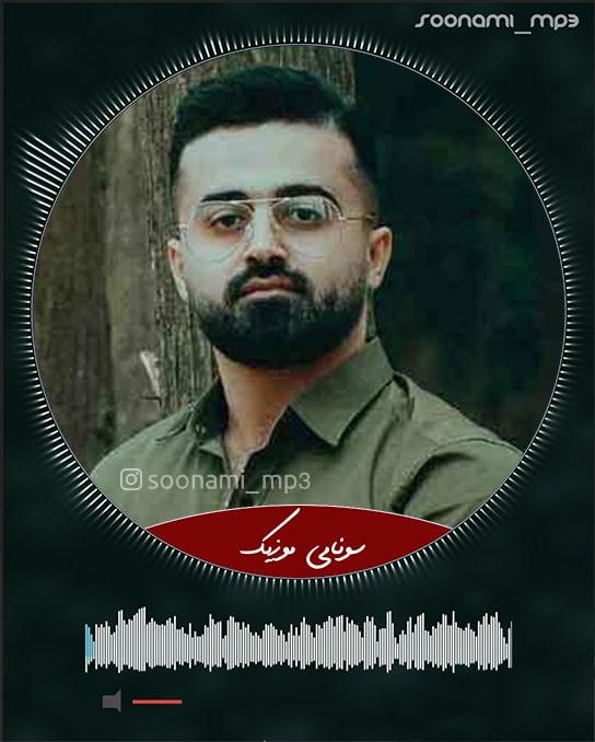 دانلود ریمیکس آهنگ برار ابدی از رضا علیزاده