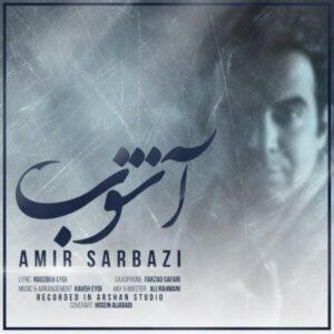 Amir Sarbazi