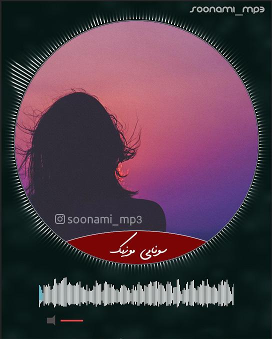 دانلود ریمیکس آهنگ Anlasana – Nahide Babashli Remix