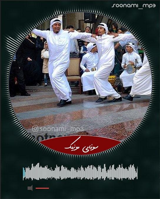 دانلود آهنگ عربی انی دیری ابن الدیر – الفنان عبد الله الموسى