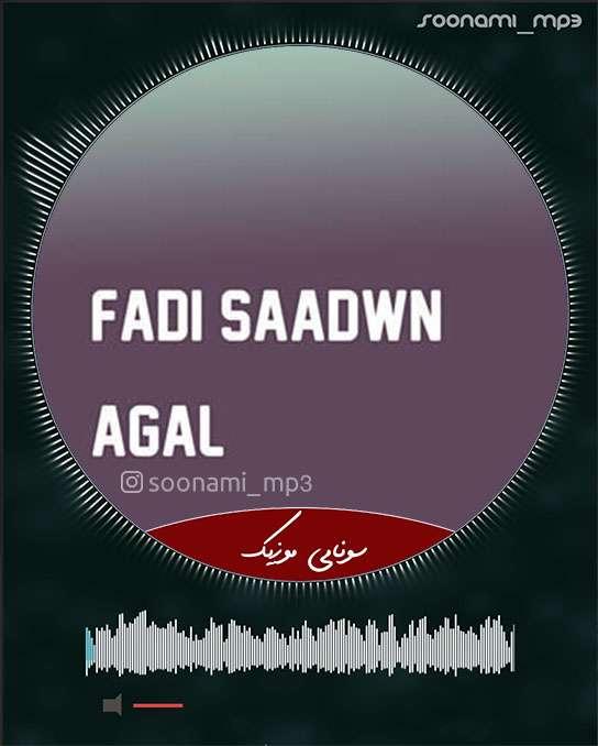 دانلود آهنگ عربی Akdah – Fadi Saadwn